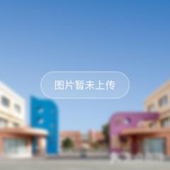 银座幼教·正大御泉幼儿园